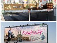 مهمان نوازی بیلبوردی به سبک یزدیها  +عکس