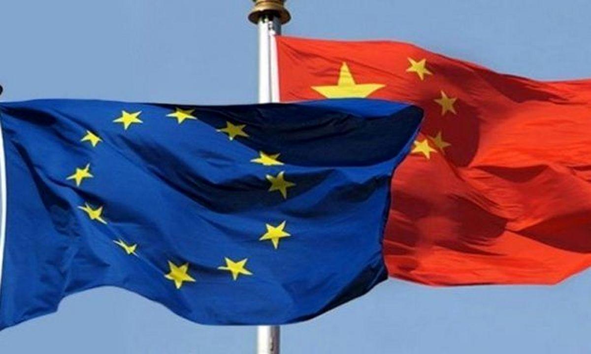چین و اروپا برای سرمایهگذاری مشترک توافق کردند