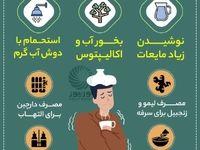 درمان خانگی سرماخوردگی بدون دارو!