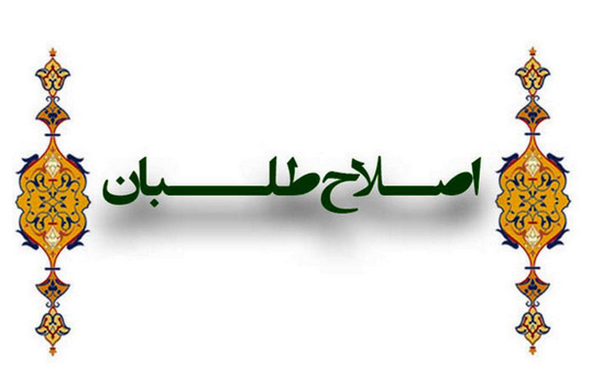 کاندیدای جدید اصلاح طلبان بعد از انصراف سیدحسن خمینی