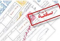 ۶۲ میلیارد ریال سفته و برات در شهر تهران فروخته شد