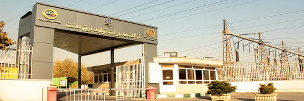 مصرف نجومی آب در نیروگاه بعثت تهران