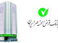 پیام تبریک مدیرعامل و اعضای هیات مدیره بانک قرض الحسنه مهرایران به مناسبت فرارسیدن نوروز