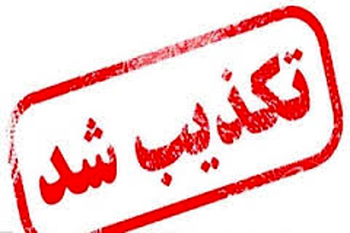 تکذیب اخبار صفحات جعلی منتسب به رییس قوه قضاییه