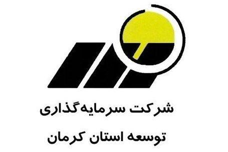 سرمایه گذاری توسعه و عمران استان کرمان