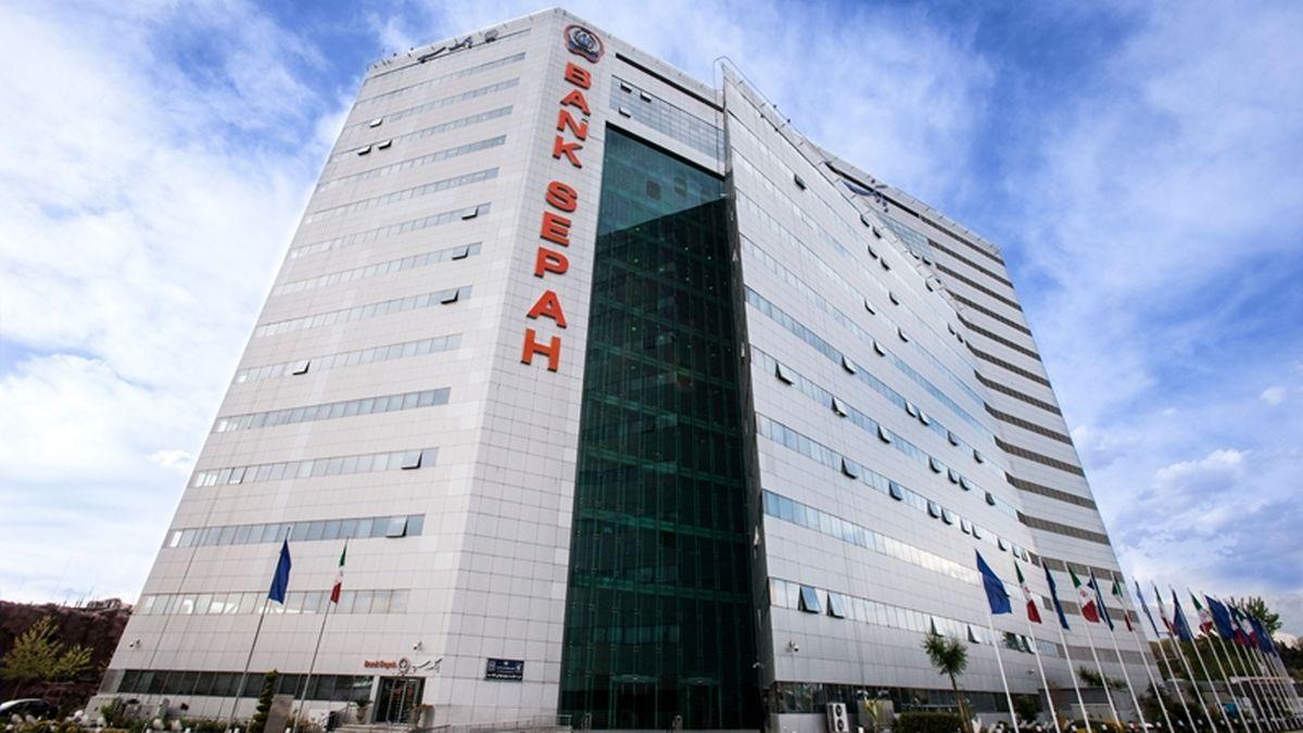 بانک سپه با تمام ظرفیت در خدمت توسعه و پیشرفت کشور قرار دارد