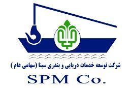 توسعه خدمات دریایی و بندری سینا