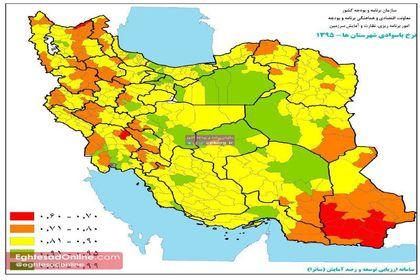 نرخ باسوادی شهرستانهای کشور در سال۱۳۹۵+اینفوگرافیک