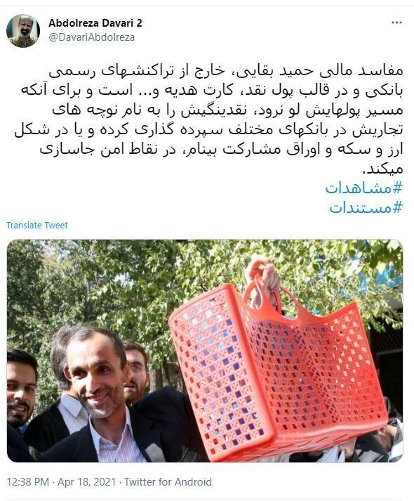 افشاگری سریالی داوری علیه احمدینژاد و تیمش/ این قسمت فساد مالی بقایی