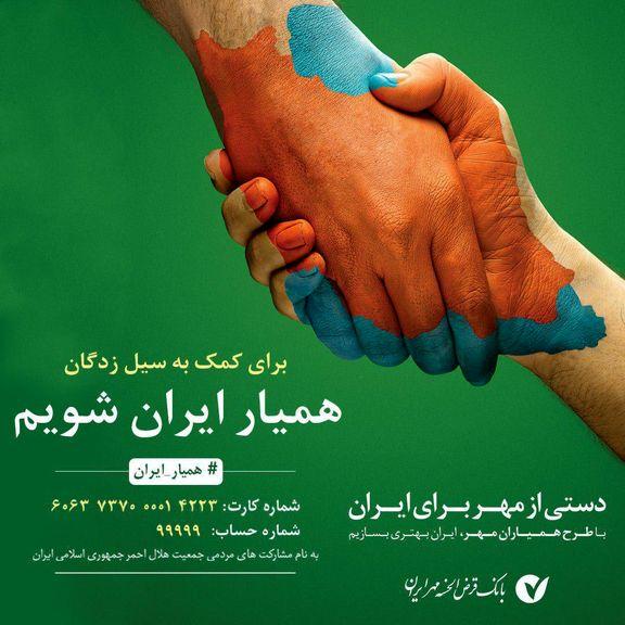 حمایت جدید بانک قرض الحسنه مهر ایران از هموطنان سیل زده