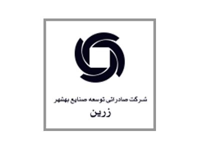 صادراتی توسعه صنایع بهشهر زرین