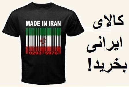ایرانی، ایرانی بخر