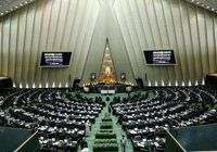 لاریجانی: دولت لایحه بودجه۹۷ را در زمان مقرر ارائه دهد/ توضیحات نوبخت درباره نظام بودجهریزی کشور در سال آینده/ پایان جلسه علنی امروز مجلس