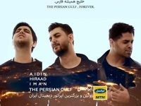انتشار تک آهنگ «خلیج فارس» با حمایت ایرانسل