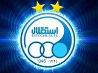 فیفا رسما باشگاه استقلال را تهدید کرد +عکس