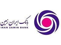 افزایش سقف برداشت درون بانکی ازخودپردازهای بانک ایران زمین