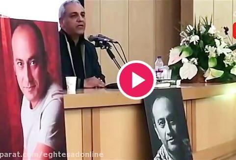 صحبت های مهران مدیری در مراسم یادبود عارف لرستانی +فیلم