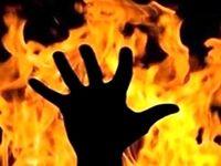 خودسوزی جوان ۲۰ ساله به علت اختلاف با شوهر خواهر