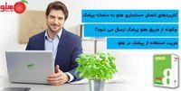 ارسال پیامک از طریق حسابداری هلو؛ ارسال sms با بهترین نرم افزار حسابداری