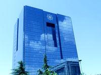 استقراض دولت از بانک مرکزی به شیوه جدید
