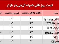 قیمت جدید تلفن همراه ال جی +جدول