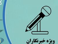 شرایط شارژ کارت بلیتهای مترو خبرنگاران