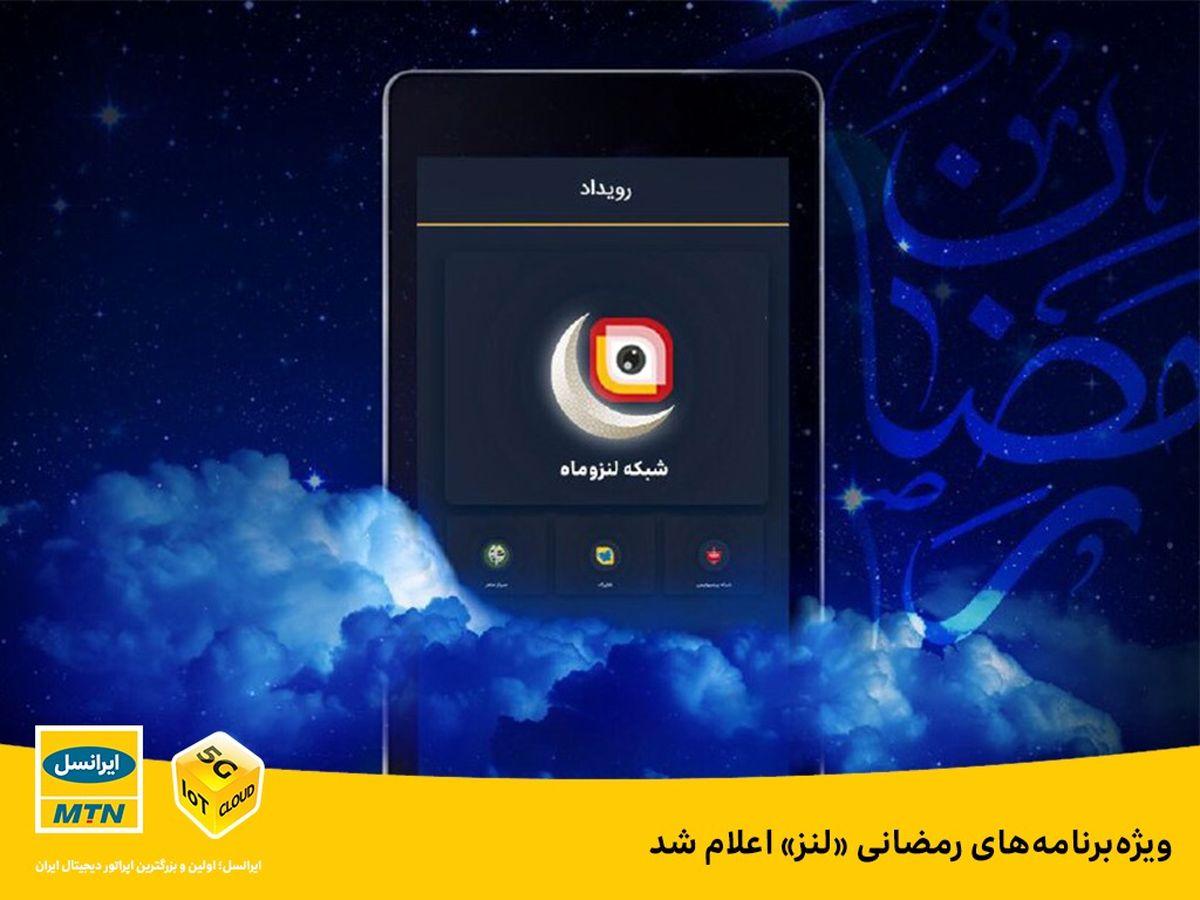 ویژه برنامههای رمضانی «لنز» اعلام شد