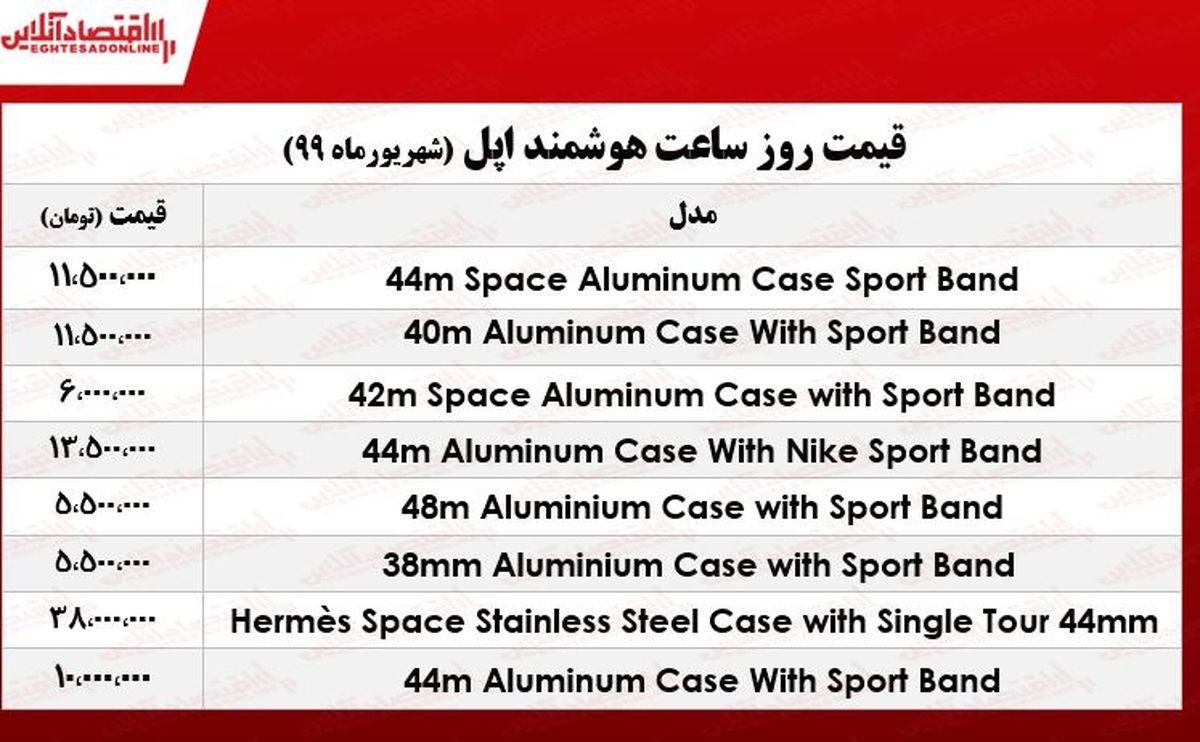قیمت اپل واچ در بازار تهران +جدول
