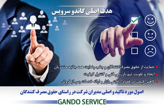 گاندو سرویس برای چهارمین بار نشان حمایت از حقوق مصرف کنندگان را دریافت نمود