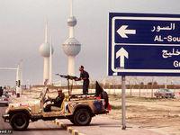 پرداخت غرامت جنگی عراق به کویت