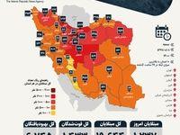 آمار رسمی کرونا در ایران در اولین روز سال99