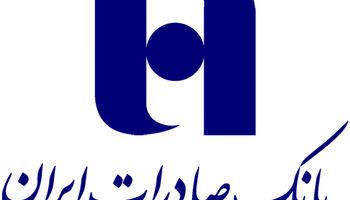 جهش ٢٢٠درصدی درآمد غیرمشاع بانک صادرات در اردیبهشت