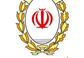 آغاز دریافت کارمزد از برخی خدمات بانک ملی ایران