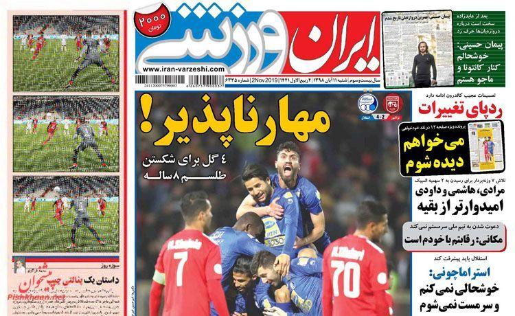 IranSport