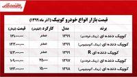قیمت انواع کوییک در بازار تهران +جدول