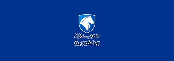 تغییرات اعمال شده در شرکت صنعتی محورسازان ایران خودرو