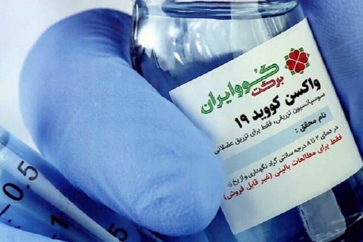 تحویل ۱.۸۵۰میلیون دز واکسن کووبرکت به وزارت بهداشت