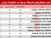 نرخ موبایلهای سامسونگ در بازار چند؟ +جدول