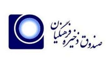 تهیه طرح تعیینتکلیف وضعیت صندوق ذخیره فرهنگیان