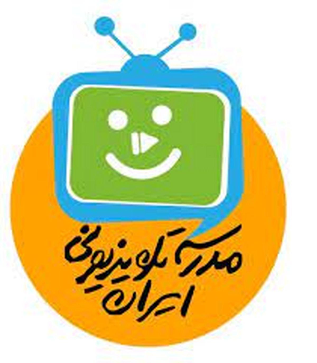 برنامه معلمان تلویزیونی در روز ۳خرداد