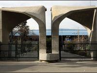 دستورالعمل کاری کارکنان دانشگاه تهران در هفته جاری اعلام شد