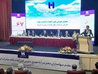افزایش سرمایه ٢٠٣ درصدی بانک صادرات ایران ثبت نهایی شد