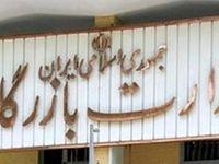 تشکیل وزارت بازرگانی اجتناب ناپذیر است +فیلم