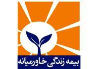 تائید صلاحیت هیات مدیره بیمه خاورمیانه