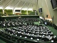 مصوبه مجلس برای تشویق سرمایهگذاری در مناطق محروم