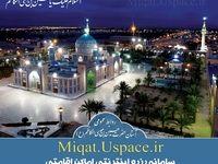 افتتاح رزرو اینترنتی زائرسرای طبس در Miqat.Uspace.ir