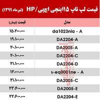 قیمت روز انواع لپتاپ اچپی در بازار +جدول