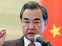 وانگ یی: آمریکا، عامل اصلی بحران به وجود آمده برای برجام است