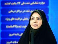 ابتلای بیش از 200 هزار نفر به کرونا در ایران
