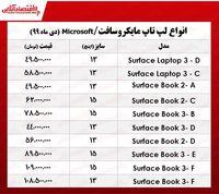 لپ تاپ مایکروسافت چند؟ +جدول